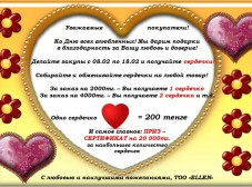 14 февраля — итоги выражения нашей любви!)