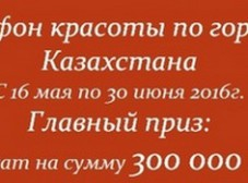 Марафон красоты — Главный приз 300 000 тенге!