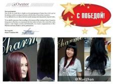 Итоги конкурса «Преображение с Oyster Cosmetics» #oyster_new_look