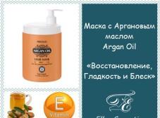 Маска с аргановым маслом Prosalon Argan Oil