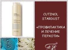 Cutinol Stardust Профилактика и лечение перхоти