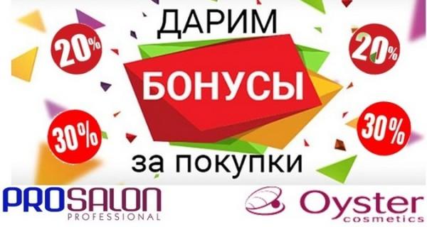 Bonus-internet-magazin-1-e1586505381625